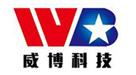 泰安威博自动化科技有限公司